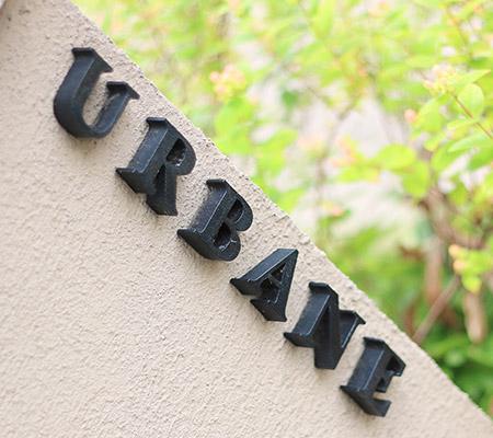 UEBANE(アーベイン)外構|庭造り|三重県津市|アーベインについて